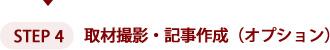 STEP4取材撮影・記事作成(オプション)