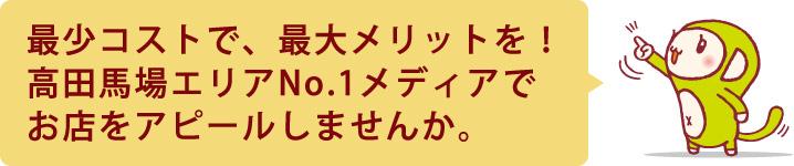 最少コストで、最大メリットを!高田馬場エリアNo.1メディアでお店をアピールしませんか。