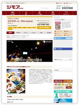 ポータルサイト ジモア/JIMORE