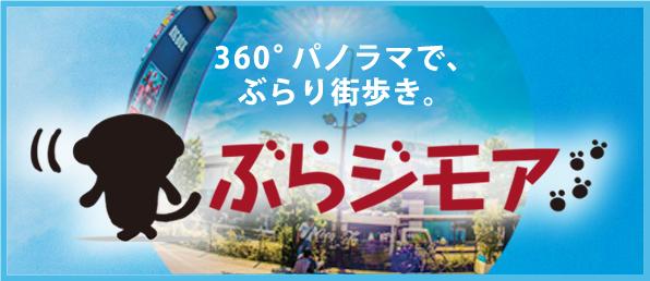 早稲田、高田馬場、目白など360°パノラマでぶらり待ち歩き。