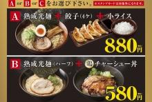 〈熟成セット〉A(熟成光麺+焼餃子4個+小ライス)