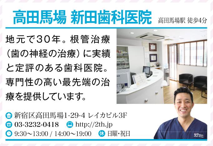 高田馬場 新田歯科医院