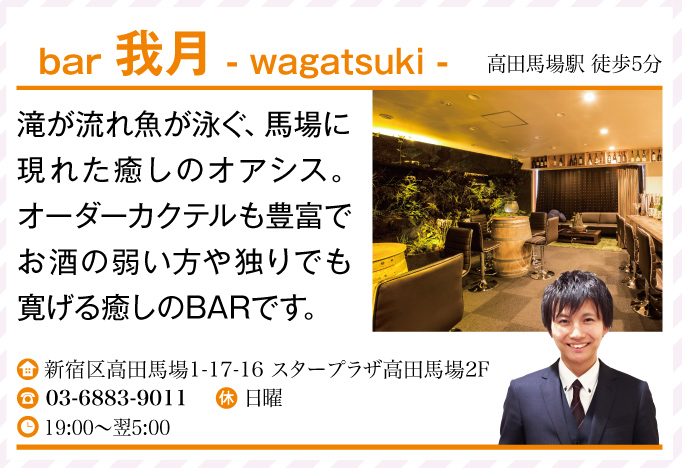 bar 我月 -wagatsuki-