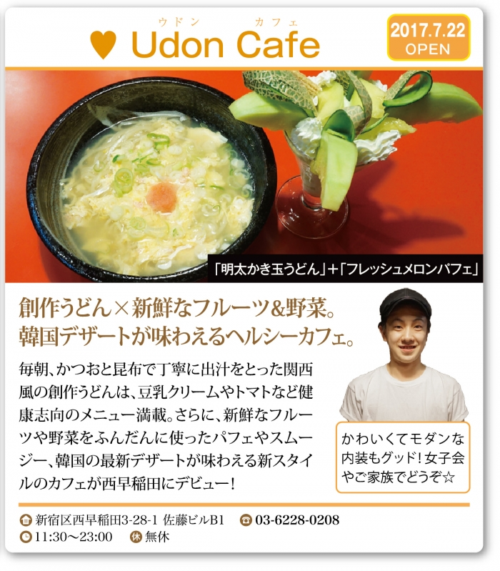 ♥ Udon Cafe(ウドン カフェ)