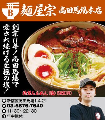 【B】麺屋 宗 高田馬場本店