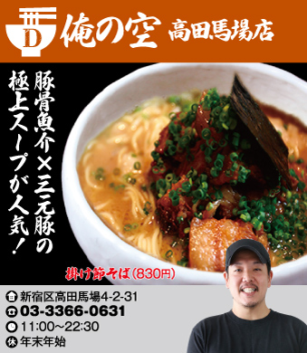 【D】俺の空 高田馬場店