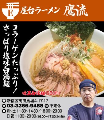 【E】屋台ラーメン 鷹流