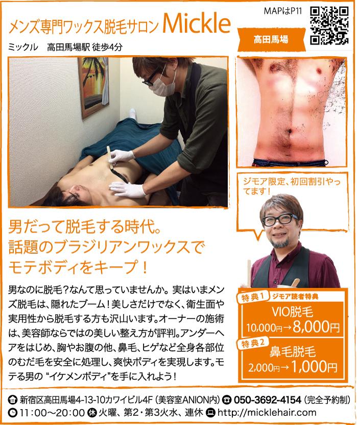 メンズ専門ワックス脱毛サロン Mickle【高田馬場】