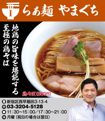 【I】らぁ麺 やまぐち