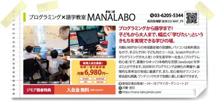 プログラミング×語学教室 MANALABO(まならぼ)