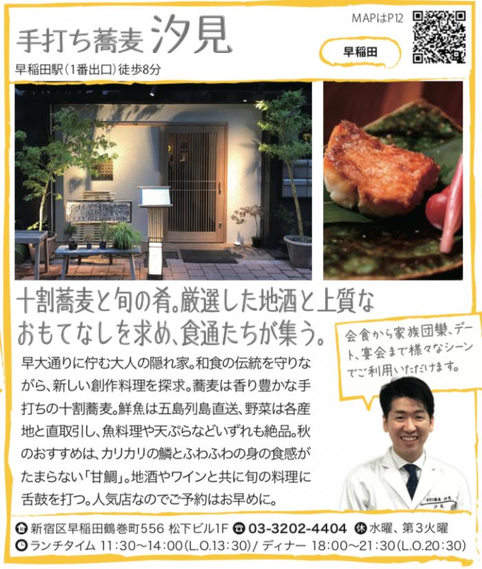 手打ち蕎麦 汐見【早稲田】