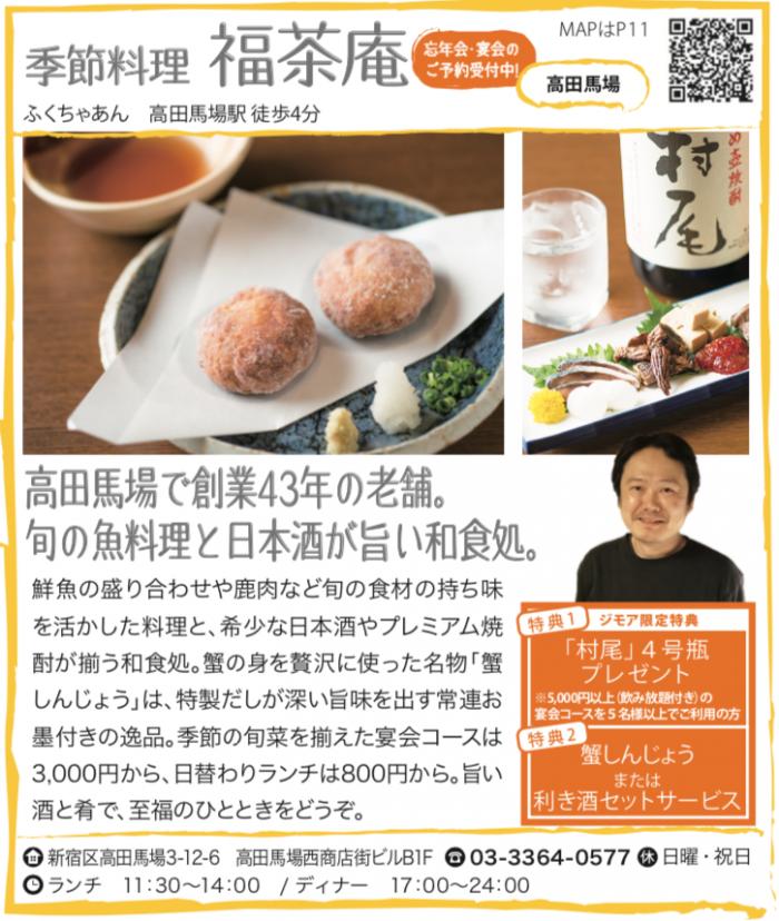 季節料理 福茶庵【高田馬場】