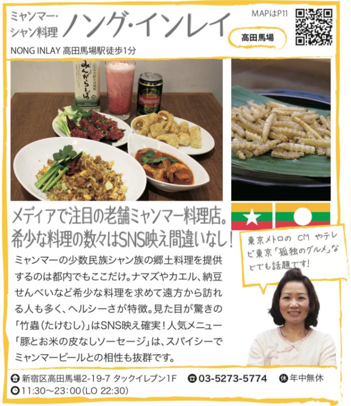 ミャンマー・シャン料理 ノング・インレイ 【高田馬場】