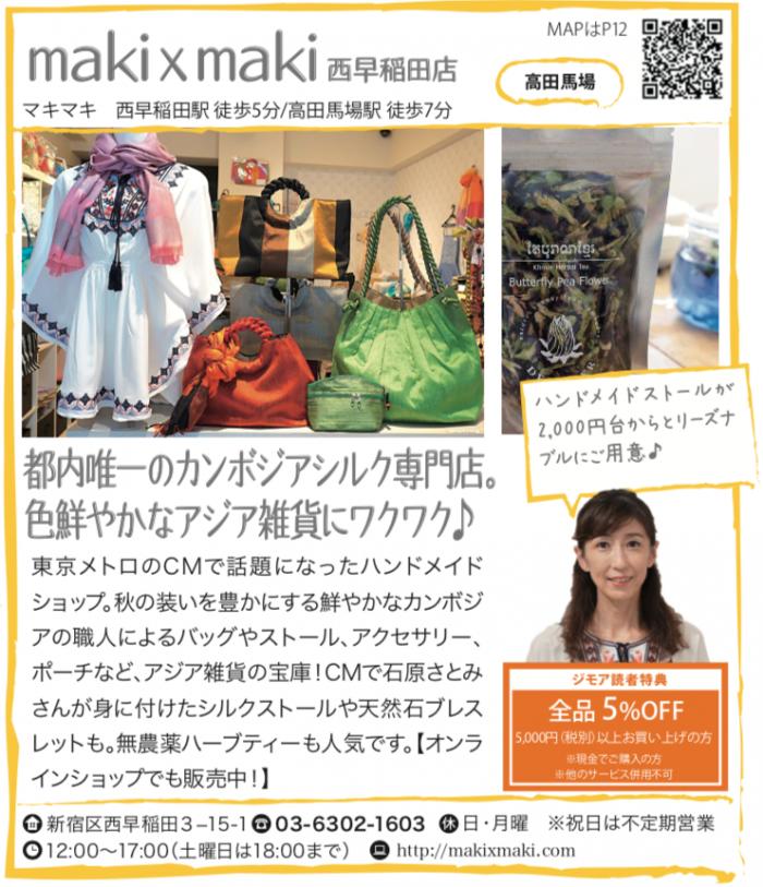 ハンドメイドシルク maki x maki 西早稲田本店【西早稲田】