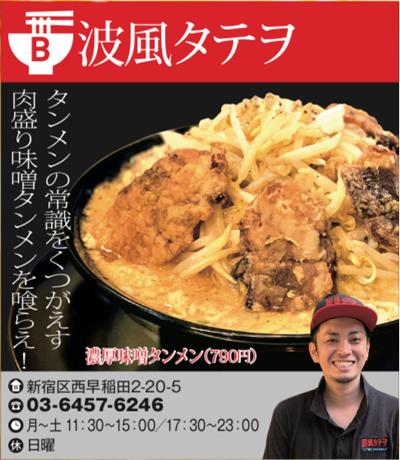 【B】波風タテヲ