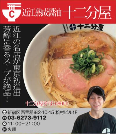 【C】近江熟成醤油 十二分屋
