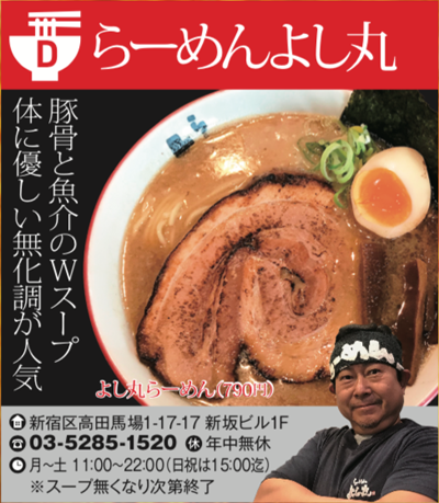 【D】らーめん よし丸