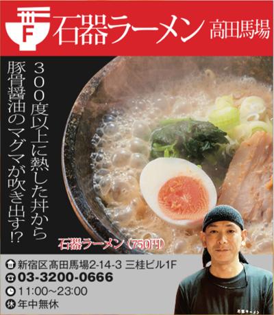 【F】石器ラーメン 高田馬場