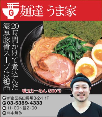 【G】麺達 うま家
