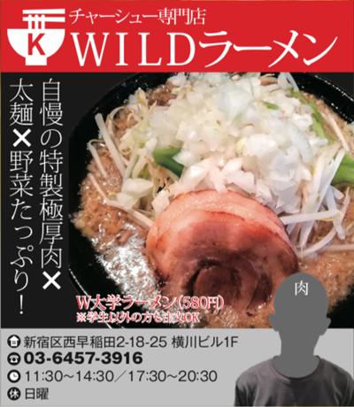 【K】チャーシュー専門店 WILDラーメン