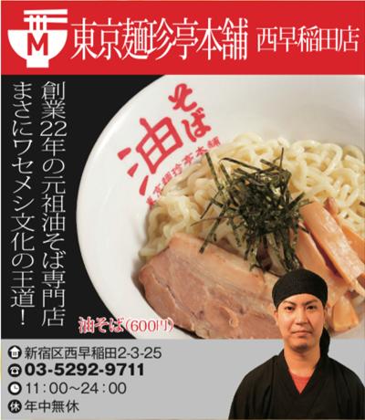 【M】東京麺珍亭本舗 西早稲田店