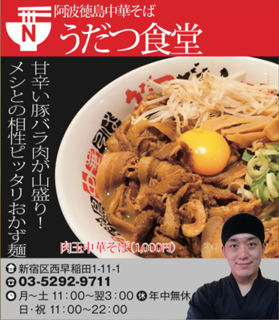 【N】阿波徳島中華そば うだつ食堂