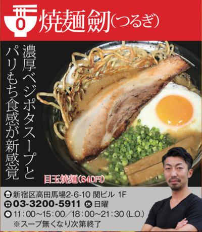 【O】焼麺劔(つるぎ)