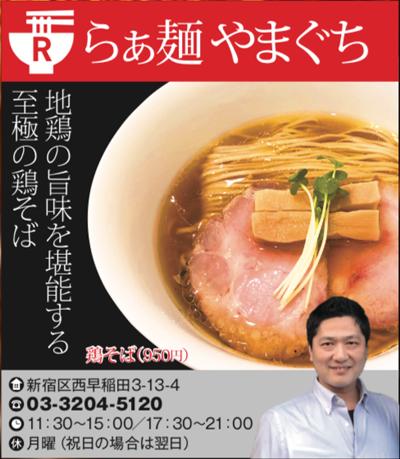 【R】らぁ麺やまぐち