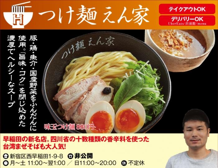 【H】つけ麺 えん家