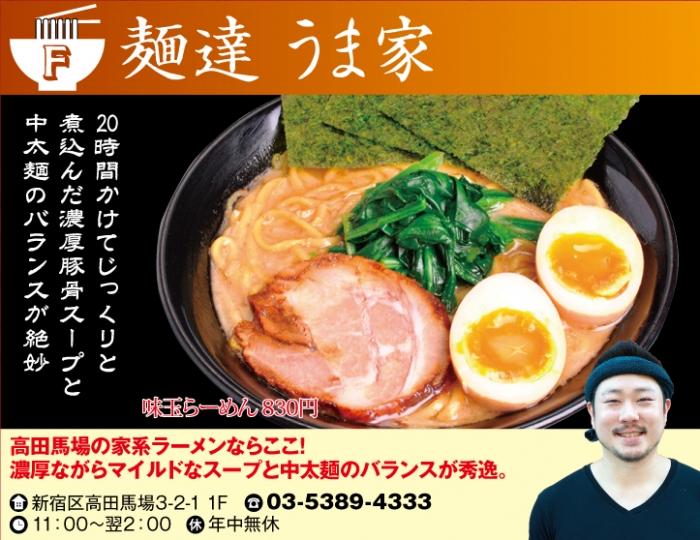 【F】麺達 うま家