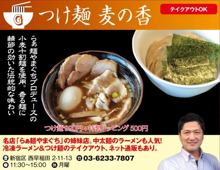【G】つけ麺 麦の香