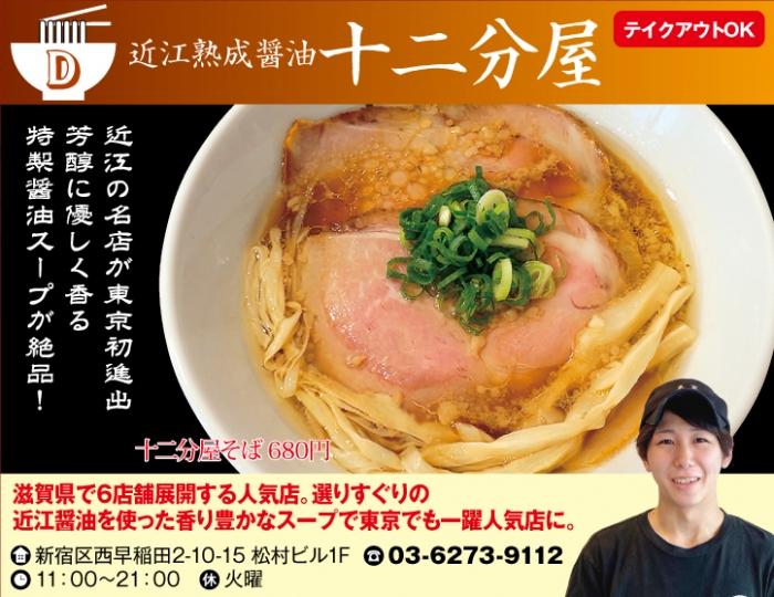 【D】近江熟成醤油十二分屋