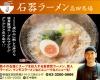 J_石器ラーメン高田馬場
