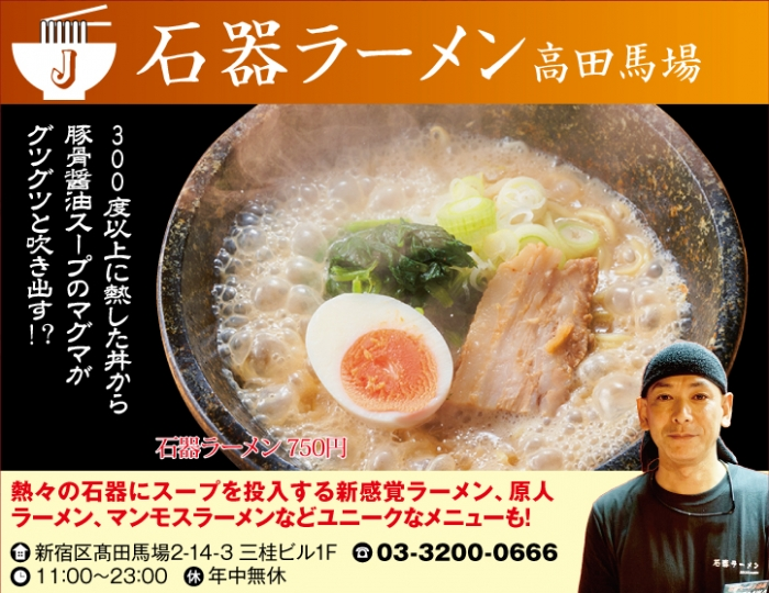 【J】石器ラーメン高田馬場