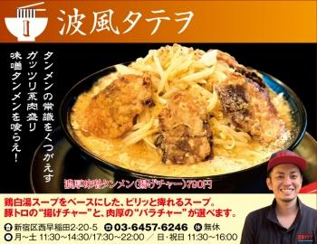 I_波風タテヲ