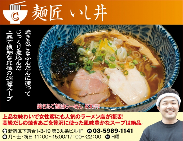 【C】麺匠 いし井