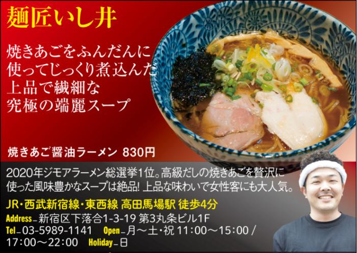 【N】麺匠いし井