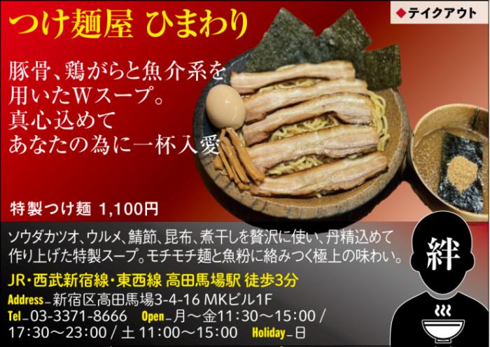 【Q】つけ麺屋 ひまわり