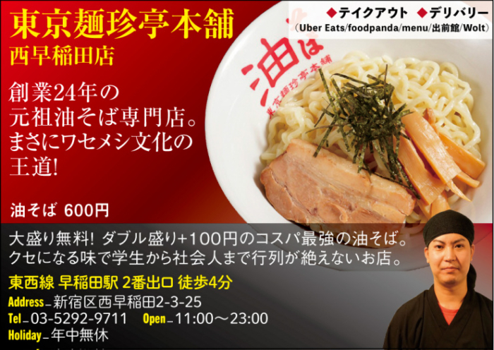 【D】東京麺珍亭本舗 西早稲田店