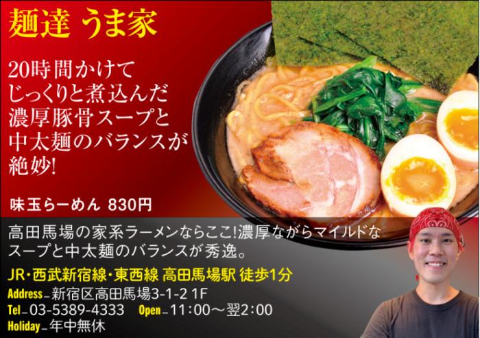 【E】麺達 うま家