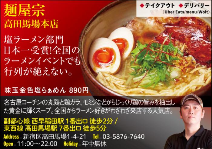 【F】麺屋宗 高田馬場本店