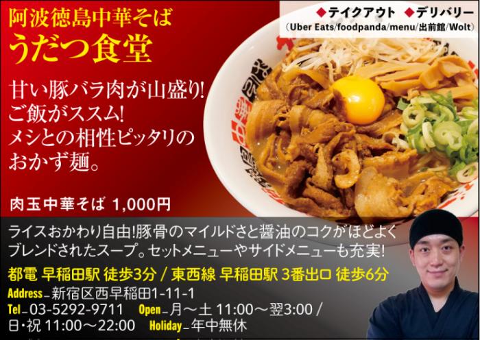 【C】阿波徳島中華そば うだつ食堂