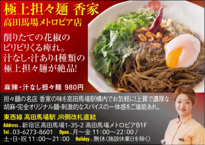 【M】極上担々麺 香家 高田馬場メトロピア店