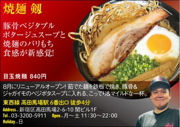 【0】焼麺 剱
