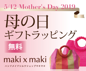 JMRPC_Mother's-Day_makimaki_banner
