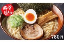 【人気NO.1】熟成光麺