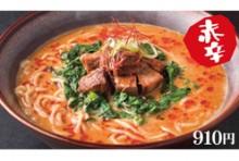 赤辛:担々麺