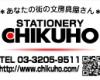 CHIKUHO