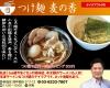 つけ麺-麦の香