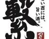繋 -tsunagu-